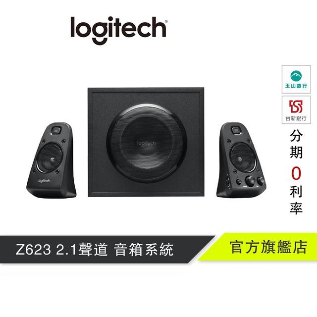 Logitech 羅技 Z623 2.1聲道 音箱系統【官方旗艦店】
