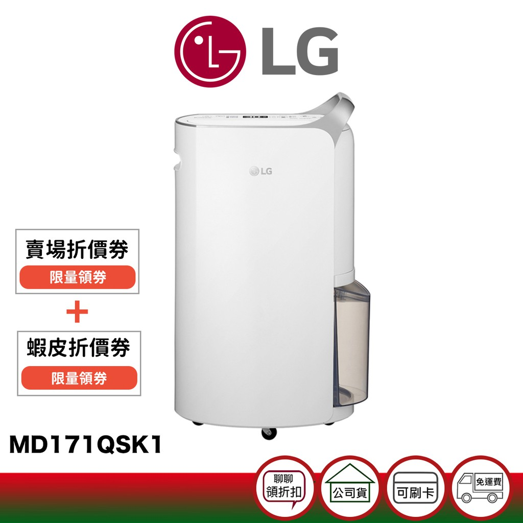 LG MD171QSK1 17L WiFi 變頻 除濕機 【限量領券最高加碼折$3100】