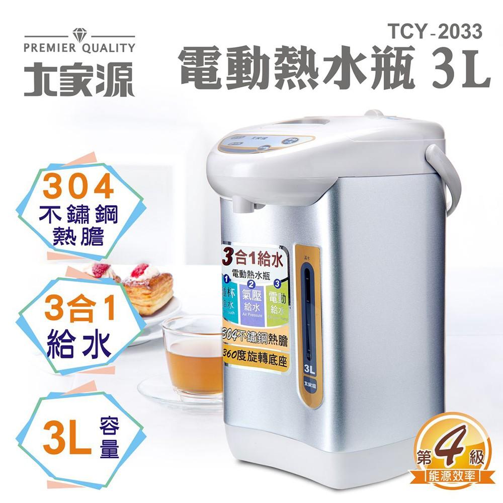 (免運)大家源3L 304不鏽鋼電動熱水瓶 TCY-2033