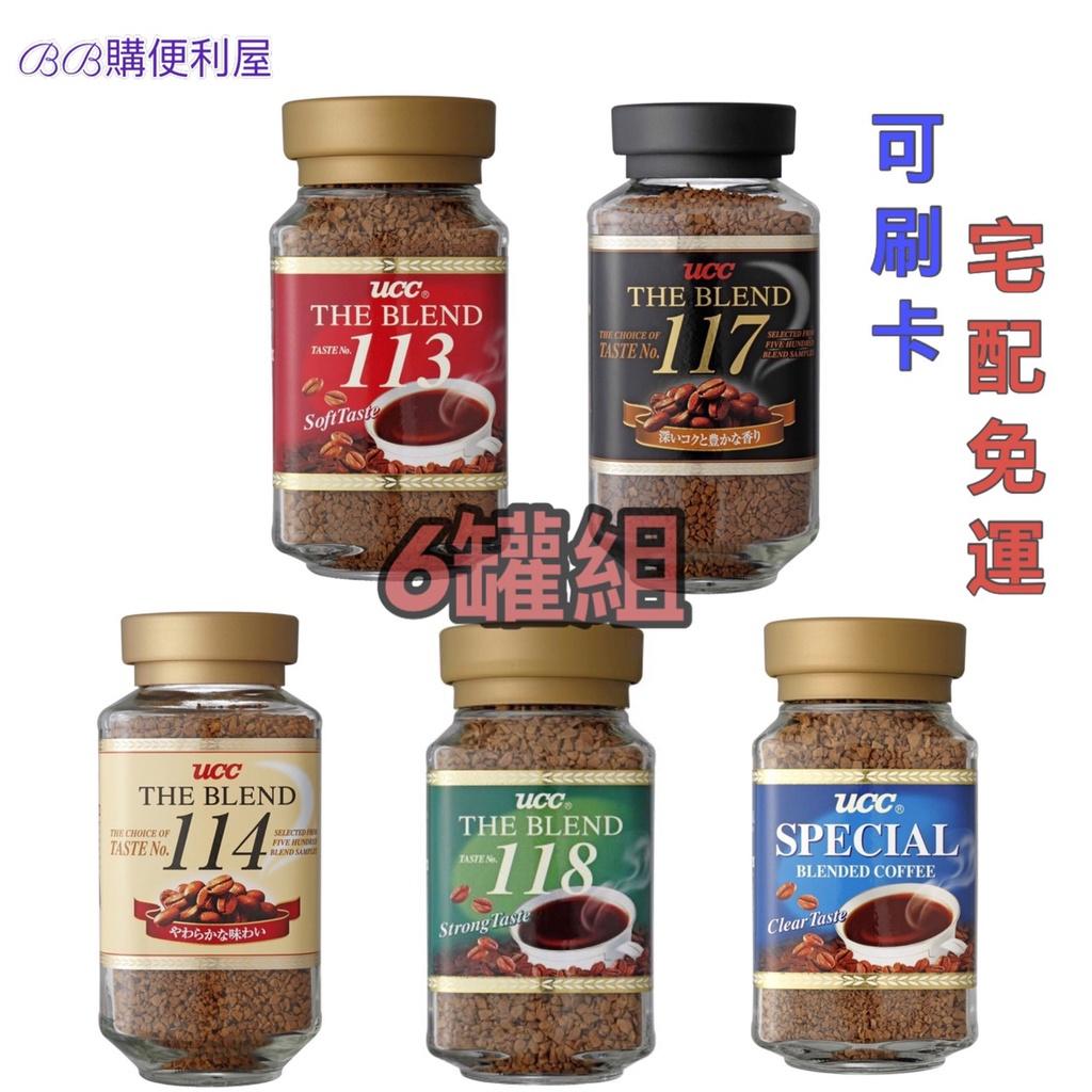 【BB購便利屋】UCC 113/114/117/118/ 666即溶咖啡 90gx6罐組(不可混搭)