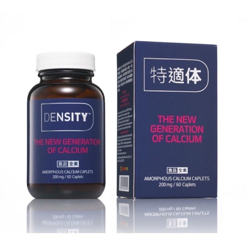 🌟現貨🌟特適體 特適体-Density~「奈米鈣 」「非晶鈣」(60錠/瓶保證原廠公司貨