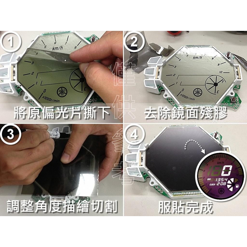 DIY 液晶淡化 高反差 儀表 偏光片 偏光膜 機車 改裝 偏光板 液晶面板 遙控器 顯示器 除膠便利包DPDPD
