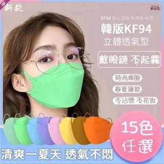 (下殺價買100送10)KF94口罩 3D立體口罩 魚形口罩 魚型口罩 韓版不掉妝時尚成人口罩