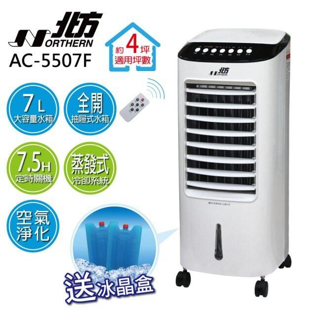 +++現貨~免運~ AC-5507F 北方 移動式冷卻器 霧化扇