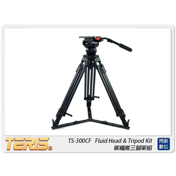 ☆閃新☆TERIS圖瑞斯 TS-300CF Fluid Head&Tripod 碳纖維三腳架組(TS300CF,公司貨)