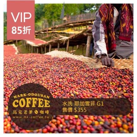 衣索匹亞 耶加雪菲 水洗G1 咖啡豆(一磅)