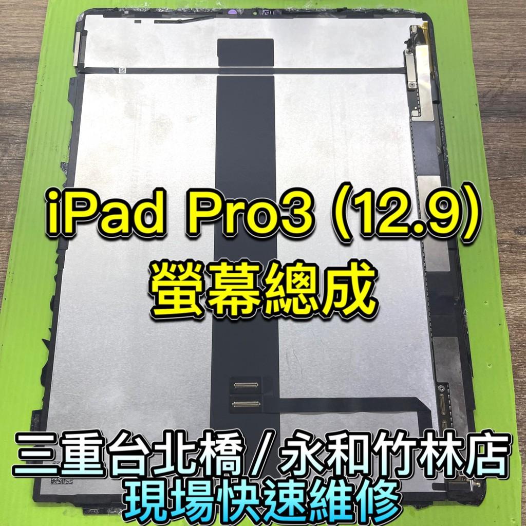iPadPro螢幕 iPad Pro 12.9螢幕 A1876 A1895 總成 面板 鏡面 現場維修