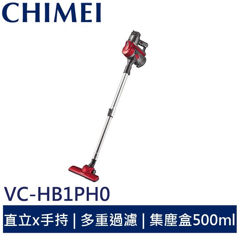 CHIMEI 奇美手持多功能強力氣旋吸塵器 VC-HB1PH0