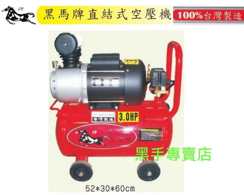 全零件台灣製造 黑馬牌 集氣快 3HP 30L 直結式空壓機 快速空壓機 快速風車 高壓風車