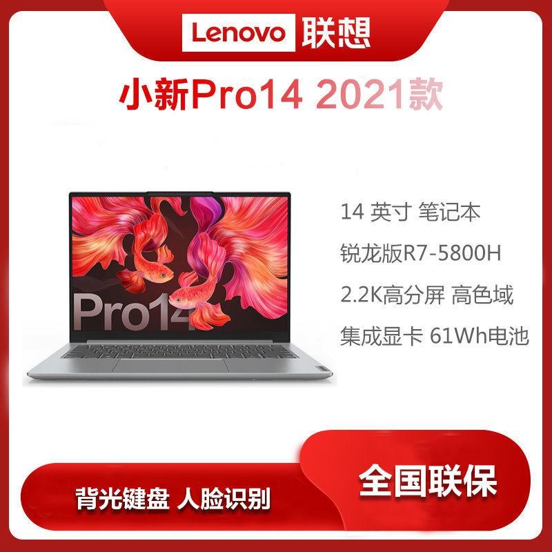 『官方正品』聯想 小新Pro14 標壓銳龍版R7-5800H 14英寸全面屏輕薄筆記本電腦