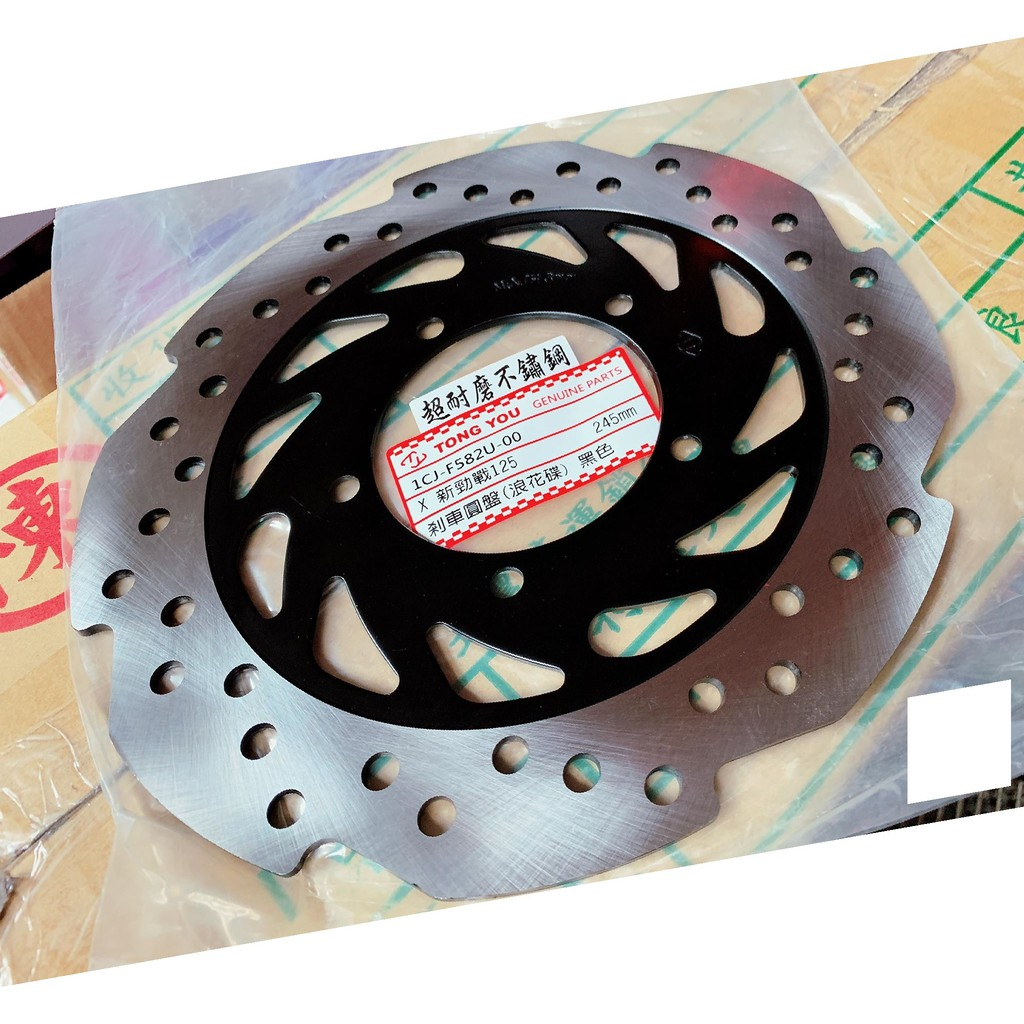 全新 原廠型 煞車碟盤 剎車碟盤 前碟盤 黑色浪花 245MM 新勁戰 2代/3代/二代 勁戰/三代 勁戰