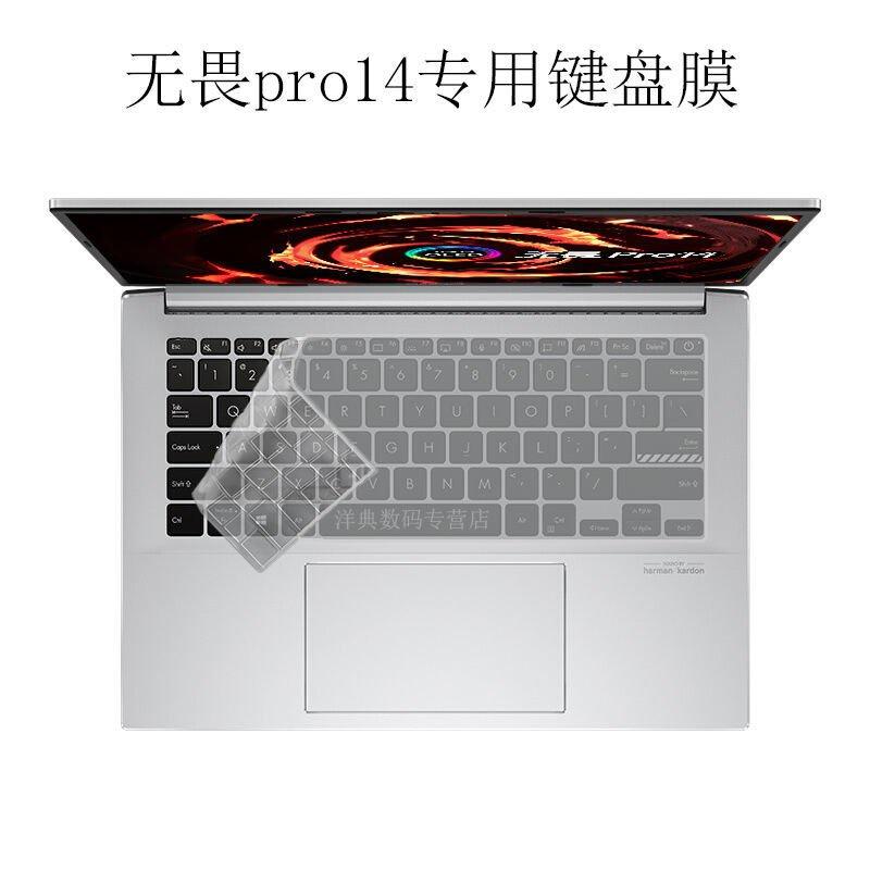 華碩無畏Pro14鍵盤膜M3400電腦保護貼膜14英寸防藍光屏幕膜