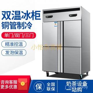 【超低價、廠家直銷】商用廚房立式四門冰櫃冷藏冷凍雙溫直冷保鮮冰箱1000L大容量110V 宜蘭縣