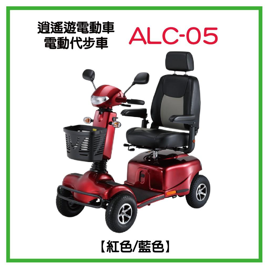 ALC-05電動代步車 屏東 逍遙遊電動車 醫療器材