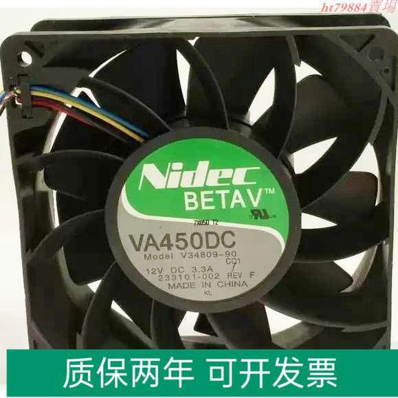 原裝Nidec VA450DC V34809-90 12V 3.3A 12CM 12038 超大風量風扇