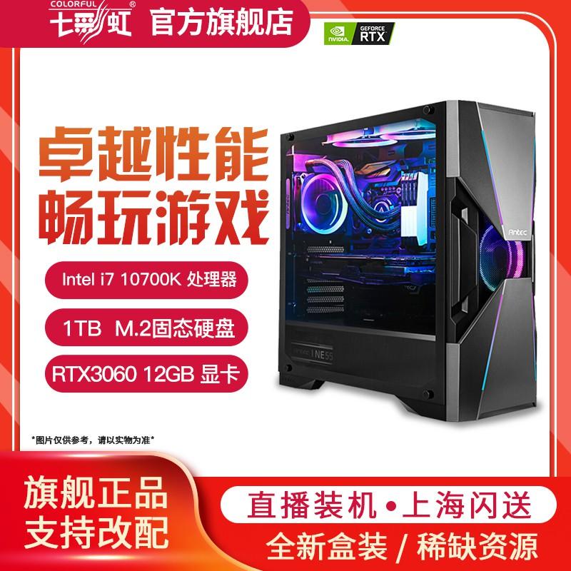 【游戲主機爆款】七彩虹定制DIY主機i7 10700K/Z490主板/1TB 固態/RTX3060 12G新品顯卡發燒電