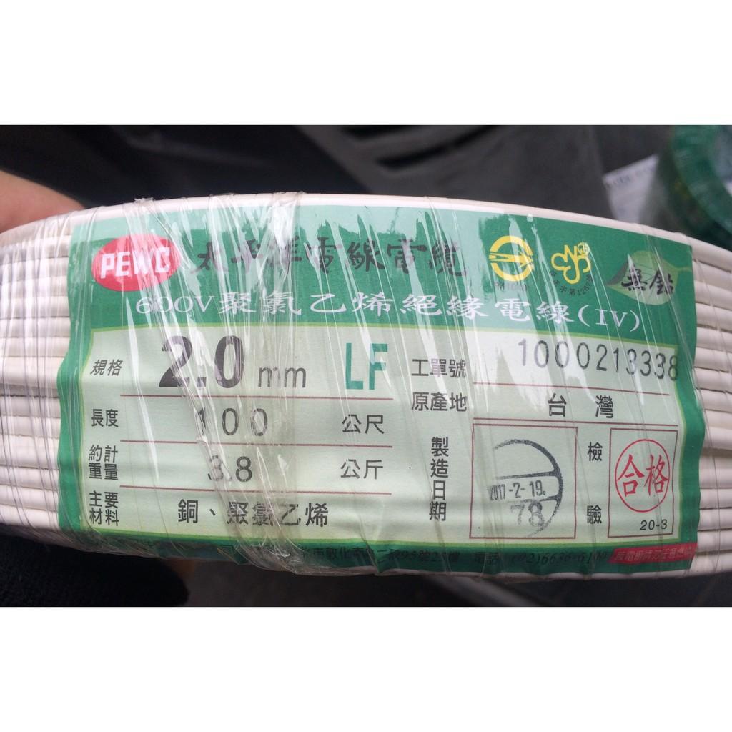 太平洋電線_2.0_單芯線_紅/白/黃/藍_100米_109年7月價