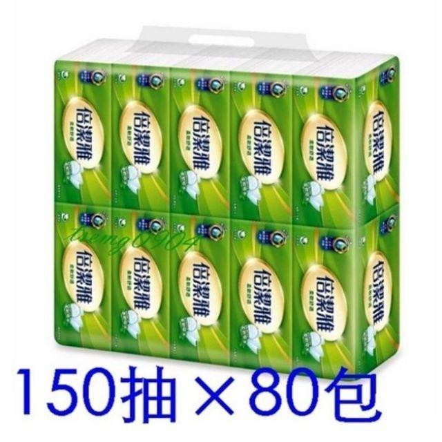 倍潔雅 柔軟舒適抽取式衛生紙150抽84包 150抽80包 100抽96包 110抽(代購)