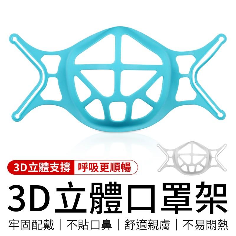 3D立體口罩架 立體透氣口罩架 口罩支撐架 口罩支架 口罩架矽膠 面罩支架 口罩架 防悶口罩支架 立體口罩架 口罩架立體