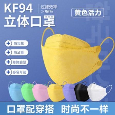 台灣超值限時搶購(下殺價買100送10)KF94口罩 3D立體口罩 魚形口罩 魚型口罩 韓版不掉妝時尚成人口罩