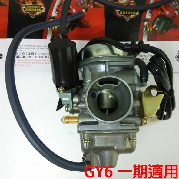 全新OEM品質好 GY6 化油器 CVK24 悍將 適用 G3 三冠王 阿帝拉 迪爵 高手 如意 豪邁 奔騰 心情 奔馳