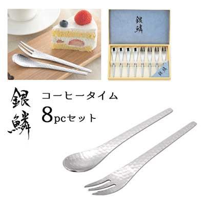 【🇯🇵日本代購 關川製作所 銀鱗鎚目餐具8入組】