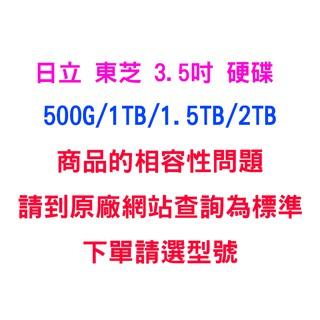 日立 東芝 HITACHI 500G/ 1TB/ 2TB SATAII/ SATAIII 32MB/ 64MB 3.5吋 硬碟 新北市