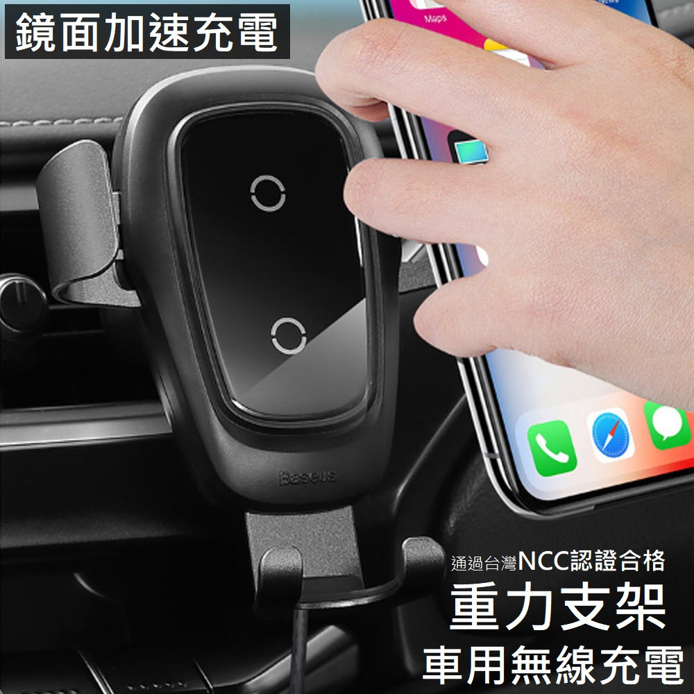 Baseus 金屬重力 Qi 快速無線充電車用支架 升級玻璃面板 10W高效快充 NCC認證合格 汽車用品