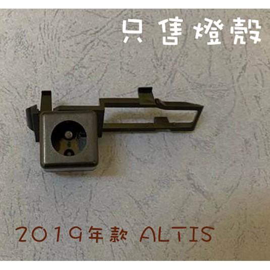 【日鈦科技】TOYOTA-19 ALTIS  12代各式燈殼區,僅售燈殼不含鏡頭