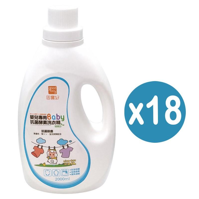 固寶好嬰兒專用酵素洗衣精2000ml箱購買2箱送1箱(18罐)特價3980元【衛立兒生活館】