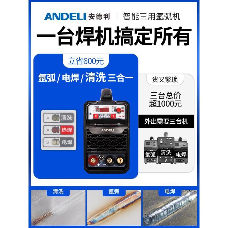 【焊機】安德利WS-250不銹鋼焊冷焊工業級兩用電焊機氬弧焊機家用小型220V