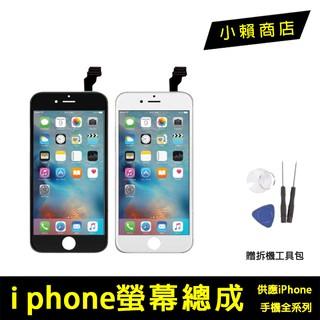 【小賴商店】iphon螢幕總成 送拆機工具 全系列液晶螢幕iphone6 6plus I7 I8plus I6S 新北市