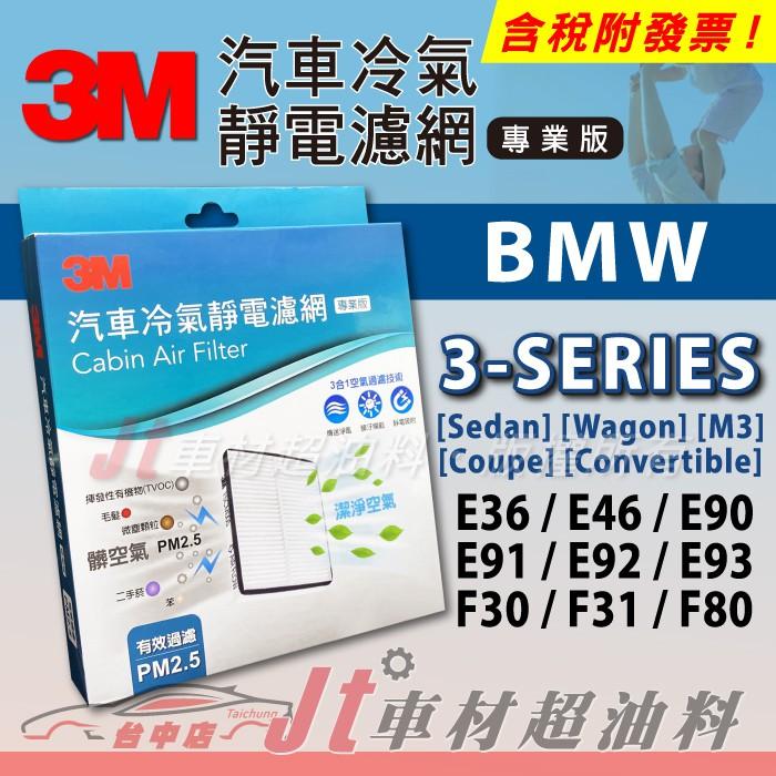 Jt車材 3M靜電冷氣濾網 BMW 3 E36 E46 E90 E91 E92 E93 F30 F31 F80 M3