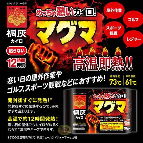 【寵物GO】日本製 桐灰 小白兔 可持續12小時 高熱岩漿系列 手暖式暖暖包 ~ 二款  # 420 # 250
