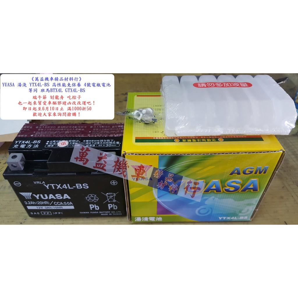 《萬益機車材料》YUASA 湯淺 YTX4L-BS 高性能免保養 4號電瓶電池 等同 BTX4L GTX4L-BS