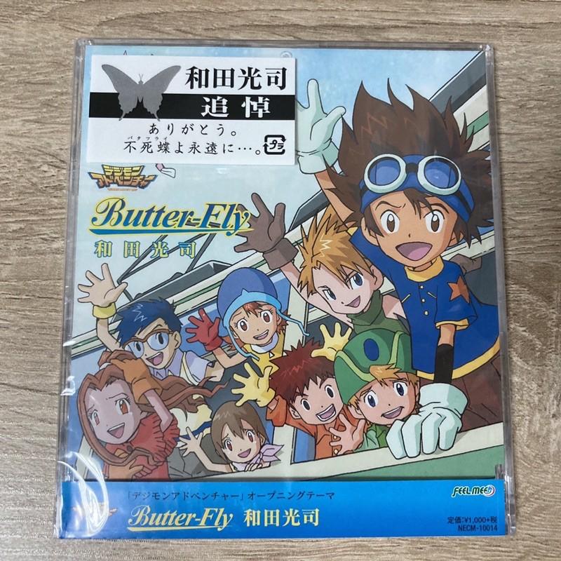 數碼寶貝 和田光司 Butterfly CD 1999 絕版 怪獸對打機 D2 D3 D-ark 15th 15週年