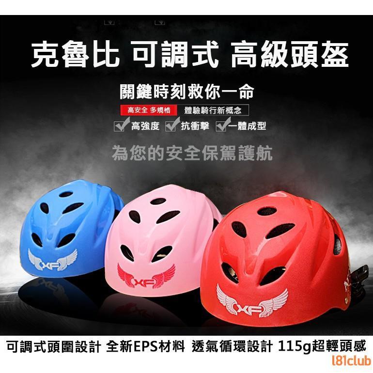 兒童可調式頭盔 安全帽 洞洞帽 直排輪  自行車 滑板 頭盔 輪滑 戶外騎行 可調式頭圍