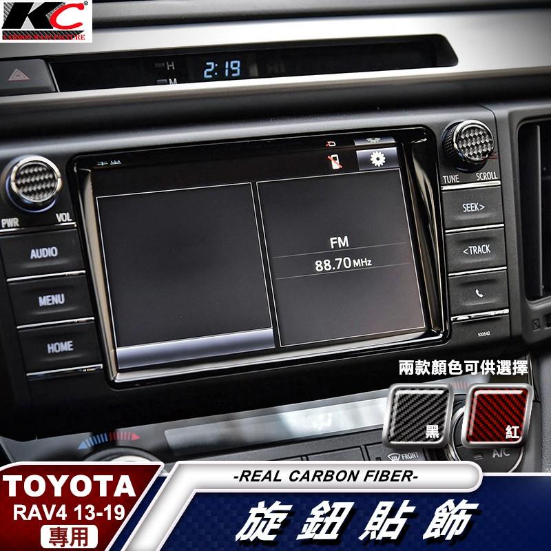 真碳纖維 豐田 TOYOTA RAV4 音響 影音 卡夢貼 碳纖維 卡夢 旋鈕 內裝 車用 貼 汽車百貨 rav 4