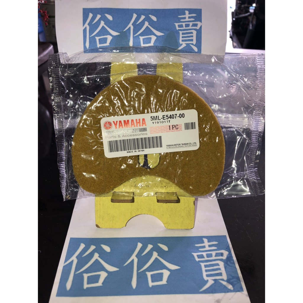 俗俗賣YAMAHA山葉原廠 皮帶過濾器 新勁戰 GTR RAY BWS 皮濾 傳動小海綿 料號:5ML-E5407-00