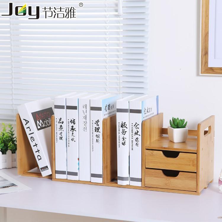 【熱銷】楠竹桌面書架置物架辦公室簡易桌上小書架學生用兒童書架創意實木 #高品質