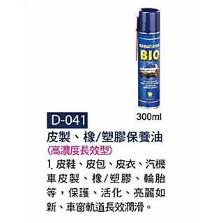 【原型軍品】全新 II 現貨 BIO武器快速保養專用油 D-041 300ml