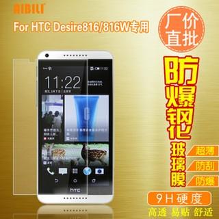 出清  買一送一   HTC Desire 820 mini  鋼化玻璃膜816手機貼膜保護膜 台北市