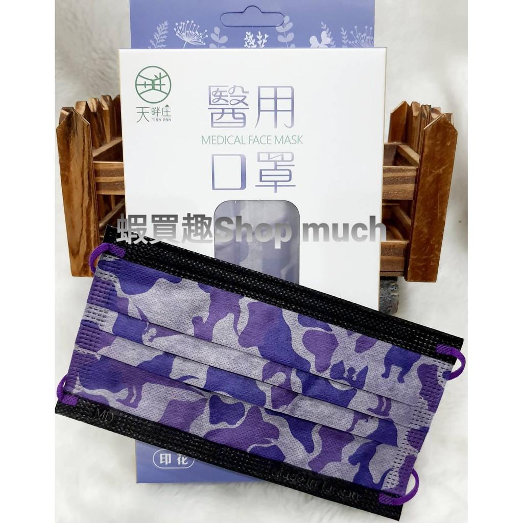 💯台灣製現貨(MD雙鋼印) 聚泰 迷彩龍 成人醫用平面口罩