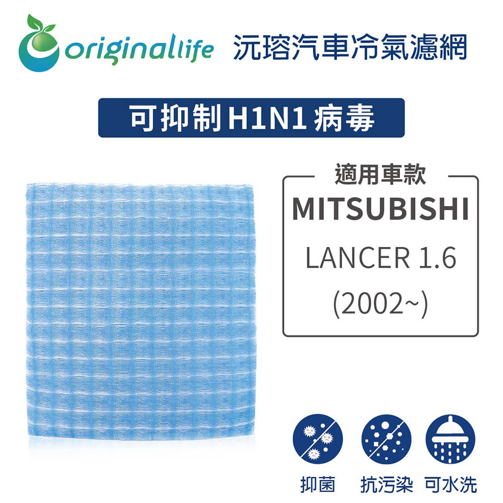 MITSUBISHI(原廠:CW 758277) LANCER 1.6 (2002年~)車用冷氣空氣淨化濾網