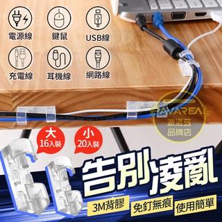 電線固定器 理線器 集線器 電線收納 居家生活 插座固定器 延長線固定器 無痕 免打孔 黏貼式 插頭掛鉤 3M 新北市