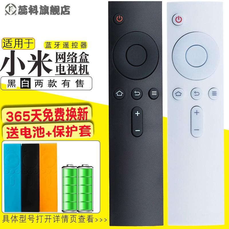 *特價大促銷*小米藍牙遙控器 mini小盒子 白色盒子4代 小米電視2S/3/3S遙控器