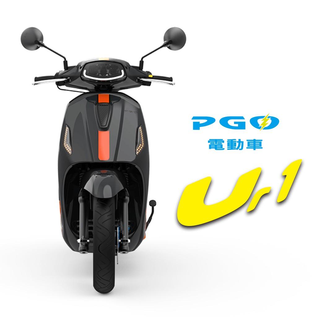 PGO 電動車 機車 Ur1 PLUS 跑車版
