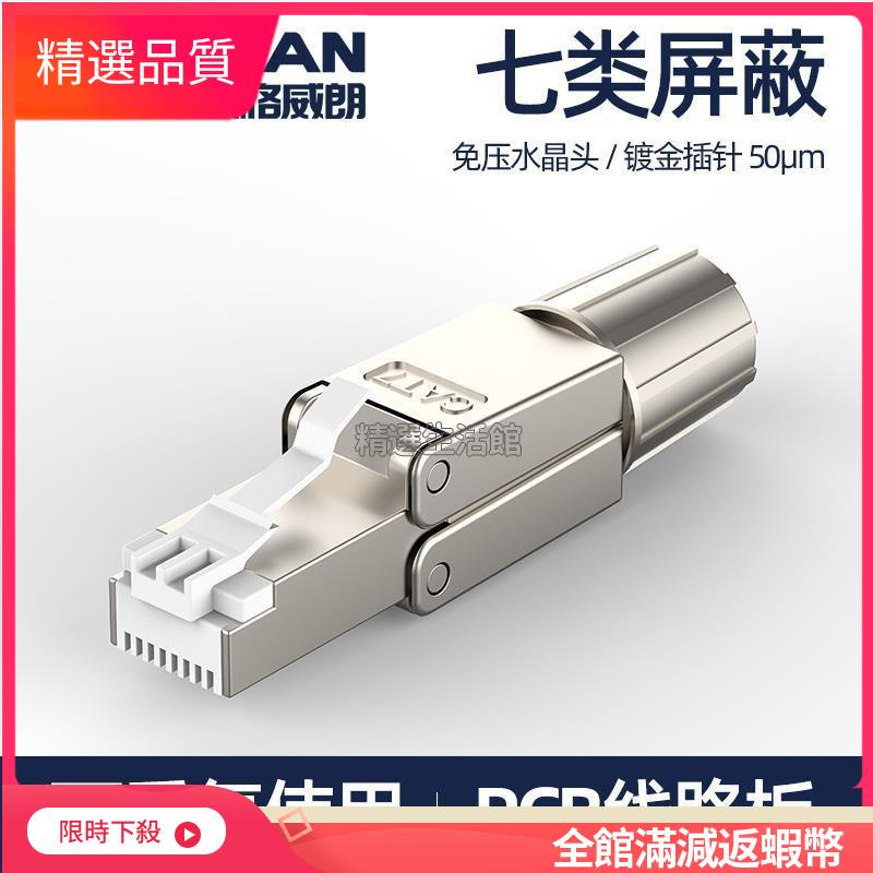 精品✨❈☊聯格威朗CAT7七類網線水晶頭免壓家用電腦千兆萬兆RJ45屏蔽連接頭✨