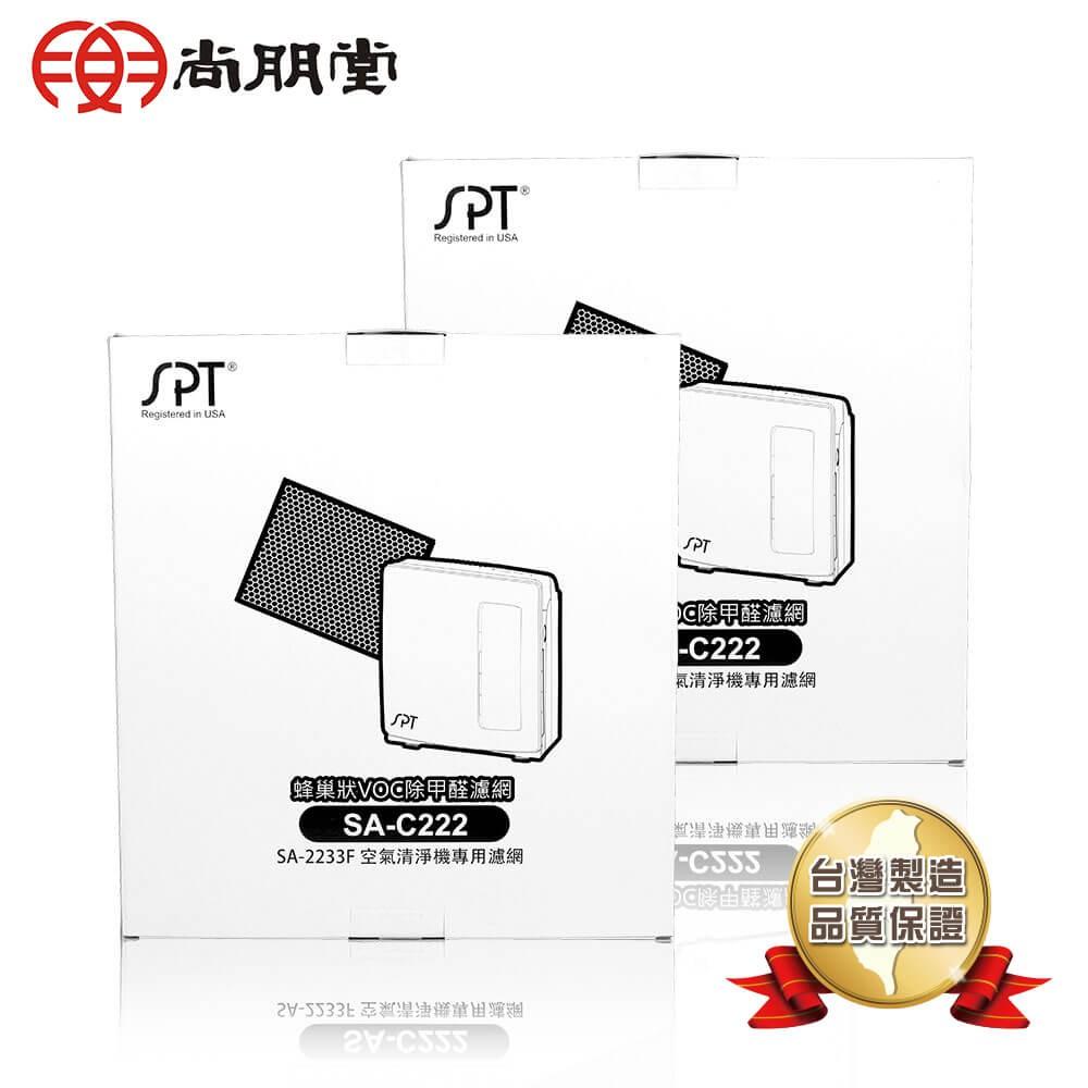 尚朋堂 空氣清淨機SA2233F專用蜂巢式活性碳除甲醛濾網SA-C222(2盒)
