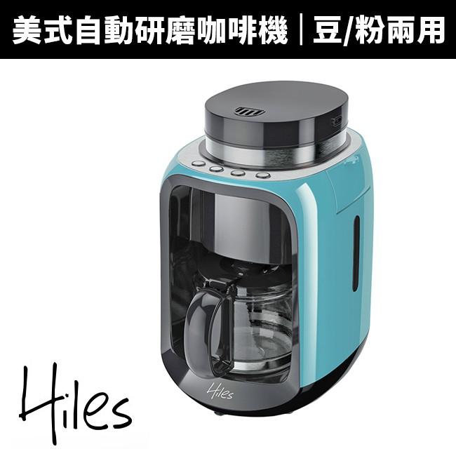 【Hiles】美式自動研磨咖啡機(HE-688) 輸碼輸入MING3333現折200